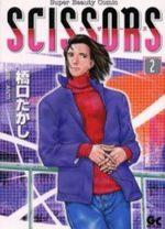 Scissors 2 Manga