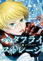 Soul guardians 2 Manga