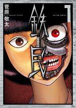 Tetsumin 1 Manga