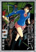 Tetsumin 2 Manga