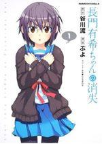 Nagato Yuki-chan no Shôshitsu 1 Manga