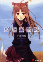 Spice and Wolf 1
