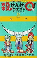 Koro Quest 2 Manga