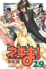 Negima ! 29 Manga