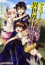 Death March kara Hajimaru Isekai Kyousoukyoku # 5