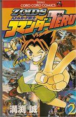 Zoids Battle Card Warrior Commander Teru 2 Manga