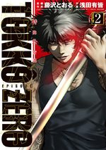 Tokkô Zero 2 Manga