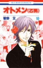 Otomen 10 Manga