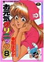 Ogenki Clinic 8 Manga