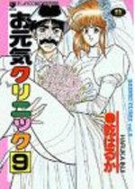Ogenki Clinic 9 Manga