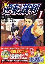 Ace Attorney Phoenix Wright 1 Manga