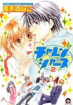 Rien n'est impossible 2 Manga
