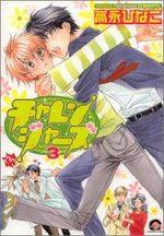 Rien n'est impossible 3 Manga