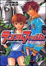 Rumble Fish 2 Manga
