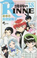 Rinne 38 Manga