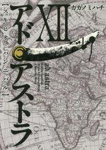 Ad Astra 12 Manga