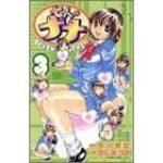 Seven of Seven 3 Manga