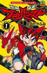 Yuujou Souchaku! Butto Burst 1 Manga
