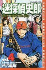 Shiro, Détective Catastrophe 4 Manga