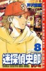 Shiro, Détective Catastrophe 8 Manga