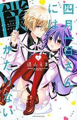 Love Hotel Princess 1 Manga