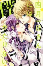 Love Hotel Princess 3 Manga