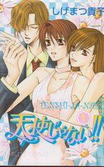 Tout Sauf un Ange !! 1 Manga