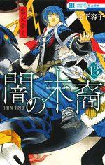 Les Descendants des Ténèbres 13 Manga