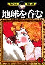 Avaler la Terre 2 Manga