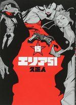 Area 51 15 Manga