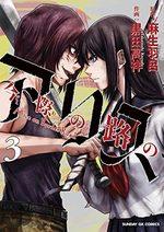 Alice on Border road 3 Manga