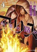 Alice on Border road 4 Manga