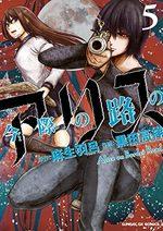 Alice on Border road 5 Manga