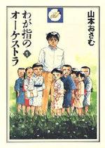 L'Orchestre des Doigts 1 Manga
