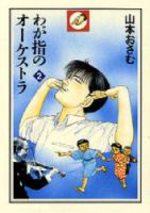 L'Orchestre des Doigts 2 Manga