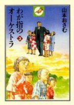 L'Orchestre des Doigts 3 Manga