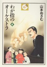 L'Orchestre des Doigts 4 Manga