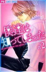 A Romantic Love Story 2 Manga