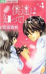 A Romantic Love Story 4 Manga