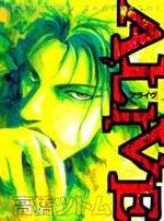 Alive 1 Manga
