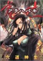 Arahabaki 1 Manga