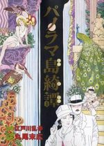 L'île Panorama 1 Manga