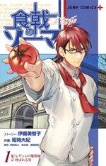 Food wars - L'Étoile 1 Manga