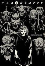 Deathco 6 Manga