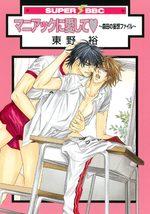 My Own Private Otaku 4 Manga