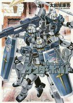 Mobile Suit Gundam - Thunderbolt # 10