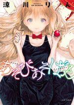 Asobi Asobase 1 Manga