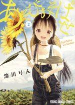 Asobi Asobase 2 Manga