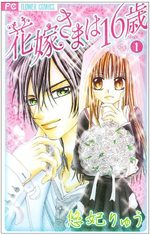 Jeunes Mariés 1 Manga