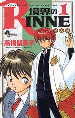 Rinne 1 Manga